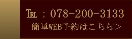 予約:078-200-3133